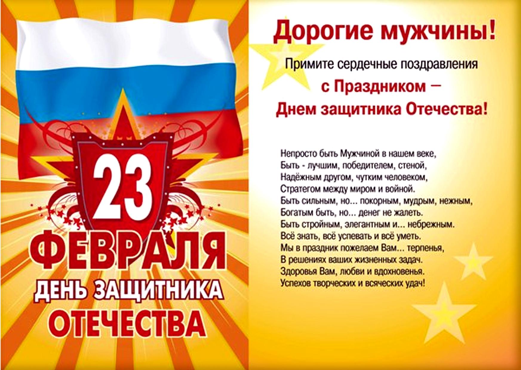 http://voi-voi-04.ucoz.ru/otkrytka_23_fevralja.jpg